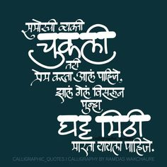 Marathi Calligraphy, Calligraphy Quotes, Cute Couple Drawings, Marathi Quotes, Inspirational Quotes Pictures, Zindagi Quotes, Beautiful Girl Photo, Love Life, Cute Couples