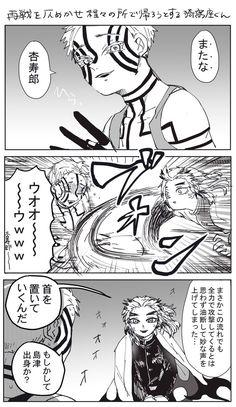 ねこは (@magimiya) さんの漫画 | 232作目 | ツイコミ(仮) Demon Slayer, Slayer Anime, Yugioh Seasons, Samurai Warriors 4, Cute Disney Drawings, Latest Anime, Demon Hunter, King Of Fighters, Manga Covers