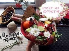 букет из фруктов мастер класс - YouTube