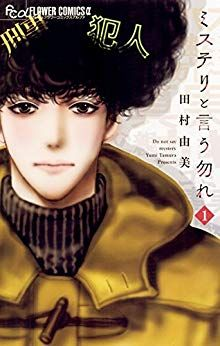 ミステリと言う勿れ(1) (フラワーコミックスα)   田村由美   少女マンガ   本   Amazon