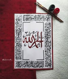 Calligraphy Lessons, Calligraphy For Beginners, Arabic Calligraphy Design, Calligraphy Drawing, Arabic Calligraphy Art, Arabic Art, Islamic Art Canvas, Islamic Paintings, Islamic Wall Art