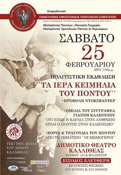 e-Pontos.gr: «Τα ιερά κειμήλια του Πόντου» παρουσιάζονται στην ...