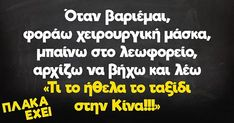 Greek Memes, Funny Greek, Greek Quotes, Funny Picture Quotes, Funny Quotes, Funny Memes, Jokes, Make Smile, Enjoy Your Life