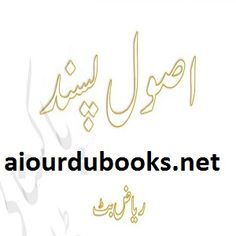 Asool Pasand By Riaz Butt free download read online pdf