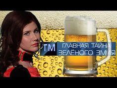 """Из чего делают современное пиво!!! Главная тайна зелёного змия. """"Тайна мира"""" с Анной Чапман. - YouTube"""