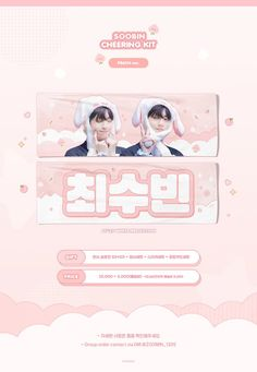 Slogan Design, Graphic Design Posters, Cork Board Ideas For Bedroom, Banner Sample, Cute Themes, Frame Template, Pop Design, Kawaii Cute, Pink Aesthetic