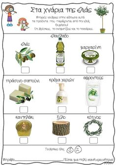 Τα Απειρωτάκια Fall Is Here, Olive Tree, Baby Art, Projects To Try, Greek, Activities, Education, School, Autism