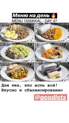 Pin by Anastasi on ЗОЖ in 2019 Proper Nutrition, Healthy Nutrition, Healthy Tips, Healthy Recipes, Healthy Food, Korean Diet, Meals On Wheels, Sports Food, Health Eating