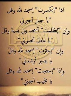 Islam Beliefs, Duaa Islam, Islam Hadith, Islam Religion, Islam Quran, Prayer Verses, Quran Verses, Quran Quotes, Islamic Phrases
