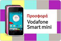 Κινητή τηλεφωνία για ιδιώτες & επαγγελματίες - Vodafone.gr Phone, Mini, Telephone, Mobile Phones