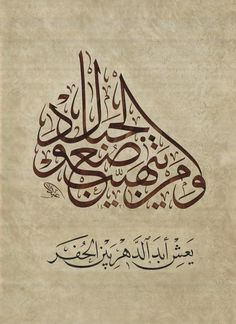 30 Best خط عربي Images Islamic Calligraphy Islamic Art Arabic Art