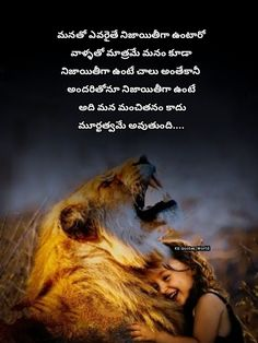 Inspirational Quotes Pictures, Motivational Quotes, Telugu, Picture Quotes, Movies, Movie Posters, Films, Film Poster, Popcorn Posters