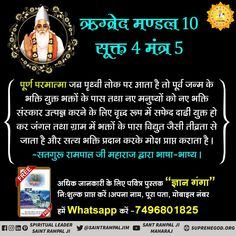 Vedas Says Complete God is not taken Birth from Mother's Womb. He is kabir dev. Believe In God Quotes, Quotes About God, Truth Quotes, Jesus Quotes, Spiritual Awakening, Spiritual Quotes, Positive Quotes, Vedas India, Pray Allah