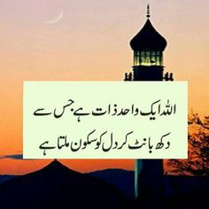 Urdu Thoughts, Good Thoughts, Deep Words, True Words, Love Quotes, Inspirational Quotes, Inspire Quotes, Beautiful Islamic Quotes, Islamic Dua