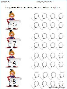 Carnival Crafts, School Carnival, Le Clown, Special Education, Worksheets, Kindergarten, Printables, Note Cards, Preschool