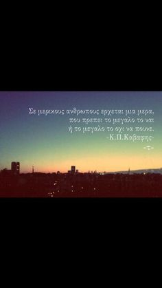 Κ.Π. Καβάφης Greek Quotes, Wise Words, My Books, Films, Poetry, Thoughts, Feelings, Sayings, Nice