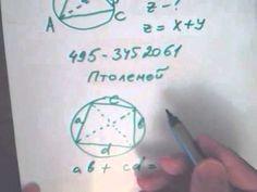 ЕГЭ по математике 2014. Как решать С4. Урок репетитора, теорема Птолемея.  Репетитор математика физика Москва Королев Мытищи Подготовка к ЕГЭ по математике: итоговый тест — самый ужасный - Колпаков Александр