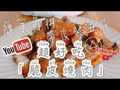 (27) 【氣炸鍋 系列】小家庭大菜餚 『隨手可得--脆皮燒肉』 - YouTube Chinese Pork, Pork Recipes, Gingerbread Cookies, Cooking, Desserts, Food, Youtube, Gingerbread Cupcakes, Essen