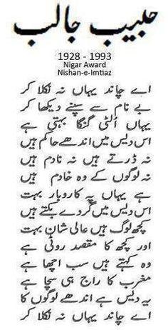 Poetry pdf jalib habib