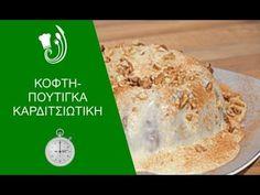 Κοφτή Καρδιτσιώτικη ή πουτίγκα - YouTube Greek Recipes, Confectionery, Syrup, Deserts, Dairy, Cheese, Cookies, Cake, Chocolates