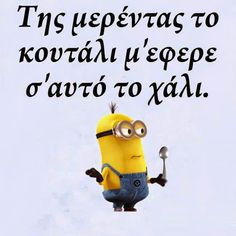Funny Greek Quotes, Funny Picture Quotes, Funny Photos, Funny Cartoons, Funny Jokes, Bring Me To Life, Minions Quotes, True Words, Funny Moments