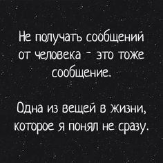 Wall Quotes, Mood Quotes, Motivational Quotes, Life Quotes, Inspirational Quotes, The Words, Cool Words, Russian Quotes, Favorite Quotes