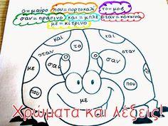 Χρώματα και λέξεις! Δημιουργική άσκηση Ανάγνωσης στη Δυσλεξία