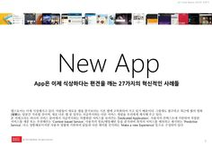 Ux trend report 2014 new app by Kim Taesook via slideshare