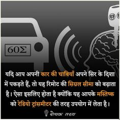 Cool Science Facts, Fun Facts, Interesting Facts In Hindi, Gernal Knowledge, Intresting Facts, Real Facts, Psychology Facts, Study Tips, Did You Know