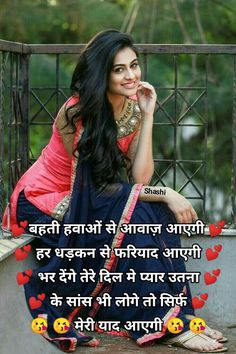 Love Sms, Real Friendship Quotes, Love Shayri, Heart Touching Shayari, Dear Friend, Love Quotes, Army, Writing, Feelings