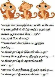 Good Morning Rainy Day, Tamil Jokes, Tamil Motivational Quotes, Qoutes, Life Quotes, Psychology Facts, Paper Flowers, Positivity, Thoughts