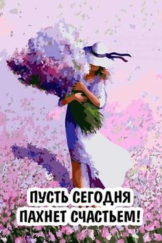 Для ЦСД Good Morning Cards, Good Morning Photos, Morning Greeting, Happy Birthday Man, Happy Birthday Greetings, Event Agency, Happy Wishes, Holidays And Events, Illustration Art