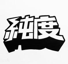 文字移植 - gulpasha