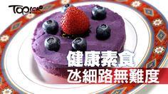 醫生媽媽自製健康素食 舒緩子女濕疹鼻敏感症狀 - 香港經濟日報 - TOPick - 休閒 - D160412