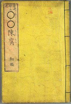 〇〇陳腐 +団団珍聞   Yellow book cover, Japanese