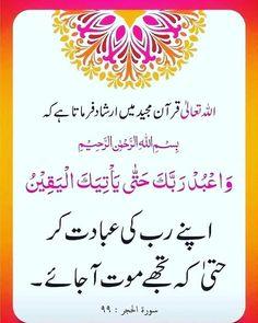 Poetry Quotes In Urdu, Quotations, Qoutes, Islam Hadith, Islam Quran, Quran Verses, Quran Quotes, Islamic Inspirational Quotes, Islamic Quotes