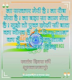 Independence Day Shayari Images for Whatsaap Happy Independence Day Status, Independence Day Shayari, Hindi Quotes Images, Shayari Image, Status Quotes