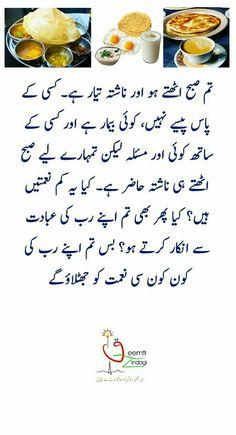 Urdu Quotes, Islamic Quotes, Jumma Mubarak, Allah, Inspirational Quotes, Words, France, Life Coach Quotes, Inspiring Quotes