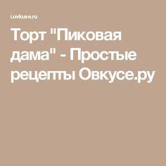 """Торт """"Пиковая дама"""" - Простые рецепты Овкусе.ру"""