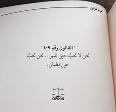Wisdom Quotes, Words Quotes, Love Quotes, Laws Of Life, Favorite Words, Arabic Quotes, Introvert, Life Lessons, Feelings