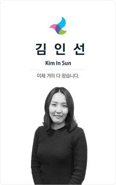 마케팅실_김인선 셀장