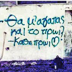 #love #onlylove #agape #agapi #agaph #greekquotes #ελληνικα #στιχακια #edita