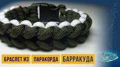 Браслет из паракорда «Барракуда» / The Barracuda Paracord Bracelete.
