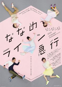 Japanese Theater Poster: Diagonal Line Express. Nami Masuda, Tomoaki Makino. 2014