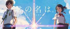Опубликован выход домашнего видео аниме Твое имя