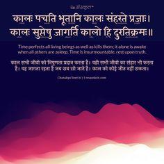 Best Motivational Quotes In Sanskrit and Chanakya Neeti Shlokas- Top Chanakya Niti Quotes With Hindu Quotes, Hindi Quotes On Life, Karma Quotes, Krishna Quotes, Good Life Quotes, Sanskrit Quotes, Sanskrit Mantra, Vedic Mantras, Sanskrit Words