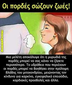 Funny Cartoons, Funny Jokes, Funny Greek, Greek Quotes, Funny Moments, Sentences, Did You Know, Life Is Good, Funny Pictures