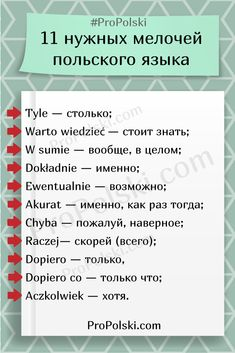 Poland Language, Learn Polish, Russian Lessons, Gernal Knowledge, Poland Travel, Russian Language, English Grammar, Education, Quotes