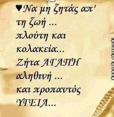 Υγεία και πάλι υγεία!! Greek Quotes, Wise Quotes, Motivational Quotes, Funny Quotes, Inspirational Quotes, Worth Quotes, Great Words, True Words, Morning Quotes