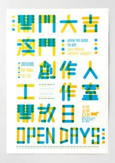 字體設計 | MyDesy 淘靈感